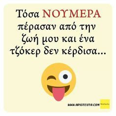 Greek Quotes, Picture Quotes, Fun Stuff, Funny Quotes, Lol, Stickers, Pictures, Humor, Photos