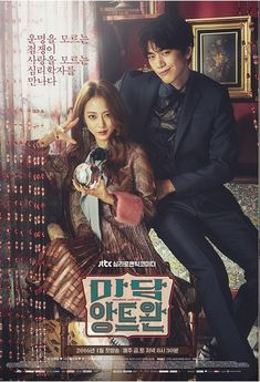마담 앙트완 (Madame Antoine) [Poster 1] Genre: Comedy, Romance Actors I'm watching for: Sung Joon & Jung Jin Woon