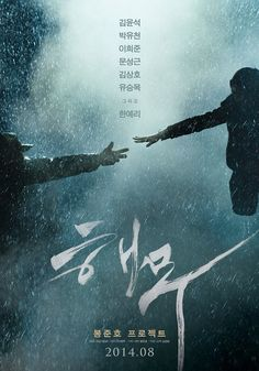 Sea Fog 海雾 海報  導演:沈成寶 編劇:沈成寶 / 奉俊昊