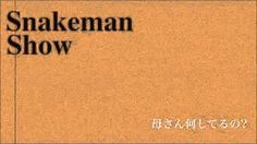 【Snakeman Show】母さん何してるの? - YouTube