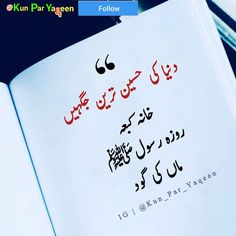 Urdu Quotes, Quotations, Beautiful Islamic Quotes, Sufi Poetry, Urdu Shayri, Hazrat Ali, Peace Be Upon Him, Urdu Words, Free Books