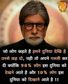 CHIRANJEEV (@CHIRANJ34266789) / Twitter Strong Motivational Quotes, Positive Quotes For Life Motivation, Positive Attitude Quotes, Funny Attitude Quotes, Inspirational Quotes Pictures, Good Thoughts Quotes, Good Life Quotes, Babe Quotes, Remember Quotes