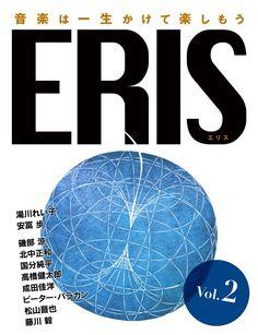 雑誌「エリス」第二号  「エリス」編集部著  eris-media発行