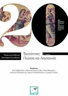 Ταυτότητες: Γλώσσα και Λογοτεχνία, Πρακτικά του Διεθνούς Συνεδρίου για τα 20 χρόνια λειτουργίας του Τμήματος Ελληνικής Φιλολογίας του Δ.Π.Θ.,  Τόμος Α, συλλογικό έργο, Εκδόσεις Σαΐτα, Αύγουστος 2017, ISBN: 978-618-5147-54-9, Κατεβάστε το δωρεάν από τη διεύθυνση: www.saitapublications.gr/2017/08/ebook.175.html Ebook Cover, Books, Free, Libros, Book, Book Illustrations, Libri