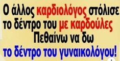 Funny Greek Quotes, Funny Photos, Just In Case, Laughter, Decor, Humor, Funny Pictures, Dekoration, Funny Pics