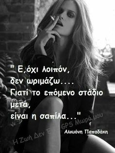 .. Greek Quotes, Picture Quotes, Girl Power, Wise Words, Einstein, Philosophy, Literature, Lol, Sayings