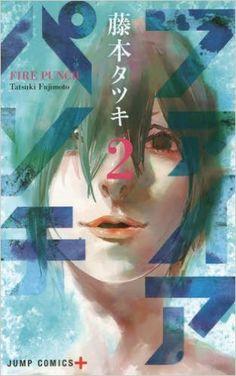 ファイアパンチ 2 (ジャンプコミックス) | 藤本 タツキ | 本 | Amazon.co.jp