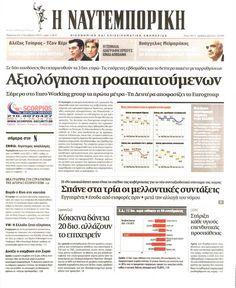 Εφημερίδα ΝΑΥΤΕΜΠΟΡΙΚΗ - Παρασκευή, 02 Οκτωβρίου 2015