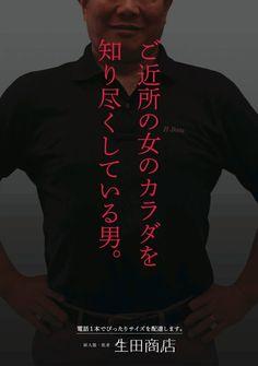 【大阪下町の快挙】「文の里商店街の斬新すぎるポスター」がカンヌにノミネートされる。 | CuRAZY