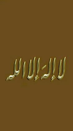 Arabic Font, Islamic Wallpaper, Islamic Art Calligraphy, Islamic Pictures, Quran, Allah, Muslim, Verses, Religion