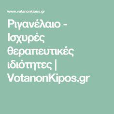 Ριγανέλαιο - Ισχυρές θεραπευτικές ιδιότητες | VotanonKipos.gr Health, Food, Health Care, Hoods, Meals, Salud