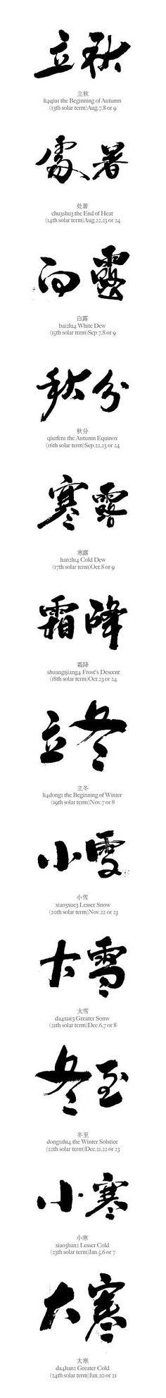 二十四节气应用书法 北京灵鹿创意作品
