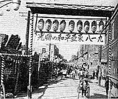 右:大連の関東州庁(後に関東局庁舎) 左:満州事変5周年を祝う新京市内のアーチ