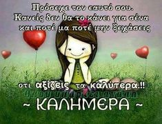Night Pictures, Night Photos, Funny Emoticons, Beautiful Pink Roses, Good Morning Good Night, Morning Messages, Greek Quotes, Kids And Parenting, Best Quotes
