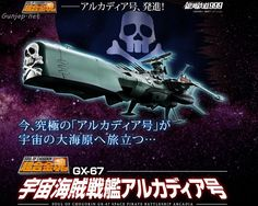 S.O.C. GX-67 Space Pirate Battleship Arcadia: Many Official Images, Info http://www.gunjap.net/site/?p=191600