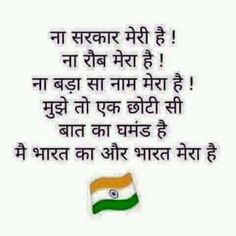 Republic Day India Indian Army Quotes Gulzar Patriotic Hindi