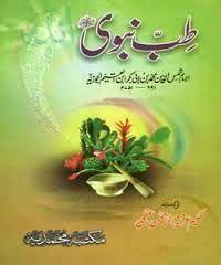 Tib e Nabvi Pdf Book Free Download