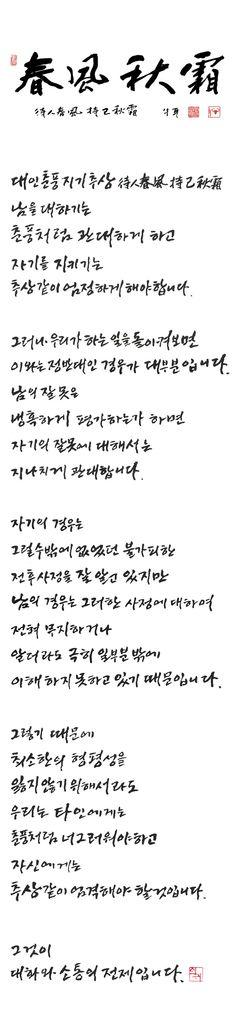 09.춘풍추상_02_서화_낙관.jpg