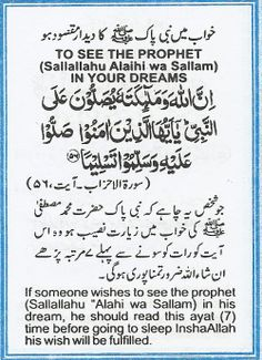 Tosee the Prophet Muhammad in your Dreams