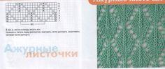 Узоры спицами, knit, knitting - Tatiana Alexeeva - Picasa Webalbumok