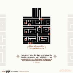 Today i am sharing the Beautiful collection of Islamic Calligraphy & Typography Verses for your Inspiration Islamic Art Pattern, Pattern Art, Know The Truth, Holy Quran, Islamic Calligraphy, How To Know, Verses, Typography, Cycle 3