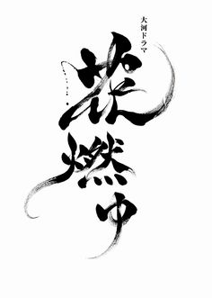 花燃ゆ 2015 Japanese Logo, Japanese Typography, Japanese Calligraphy, Japanese Graphic Design, Typography Wallpaper, Typography Poster, Graphic Design Typography, Font Design, Lettering Design