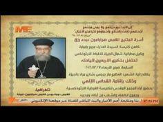 ذكرى الأربعين للقمص صرابامون عبده كاهن كنيسة العذراء أمبابة - الاربعاء ٧...