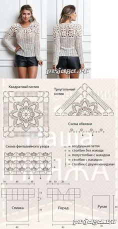 Best 12 Crochet Diagrams: I figured this one out . now what to do – SkillOfKing.Com – SkillOfKing. Débardeurs Au Crochet, Moda Crochet, Gilet Crochet, Crochet Cardigan Pattern, Crochet Woman, Crochet Blouse, Crochet Granny, Knit Patterns, Crochet Stitches