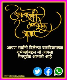 The Best ( वाढदिवसाचे बॅनर ) Marathi Birthday Banner Background Hd Images Thank You Messages For Birthday, Hd Happy Birthday Images, Happy Birthday Posters, Birthday Thanks, Happy Birthday Wishes Quotes, Birthday Wishes For Myself, Birthday Quotes For Him, Birthday Banner Background Hd, Birthday Photo Banner