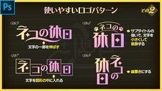 Typo Logo Design, Typography Logo, Japanese Logo, Japanese Graphic Design, Creative Design, Web Design, Gaming Banner, Game Logo Design, 2 Logo