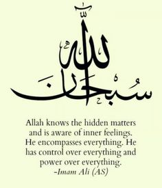 This is the truth. Only Allah can hear us, and only Allah can save us. Imam Ali said it himself. Maybe the definition of intercession is more in the hands of Allah than many may people think. Hazrat Ali Sayings, Imam Ali Quotes, Allah Quotes, Quran Quotes, Hindi Quotes, Islamic Quotes, Islamic Inspirational Quotes, Muslim Quotes, Islamic Art