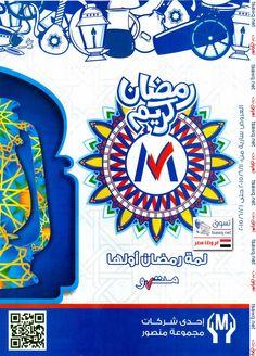 عروض مترو ماركت من 11 يونيو حتى 21 يونيو 2015 لمة رمضان أولها مترو رمضان كريم