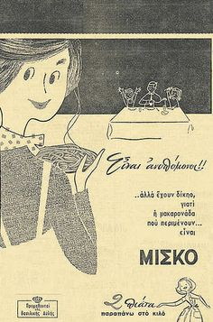old greek ads - misko pasta-manoula-02