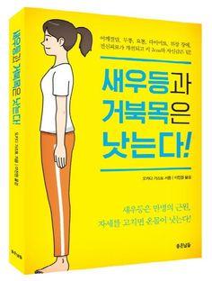 05. 새우등을 교정하면 키도 2cm 늘어난다 : 네이버 포스트 Health Fitness, Relax, Exercise, Memes, Words, Cover, Tips, Book, Ideas