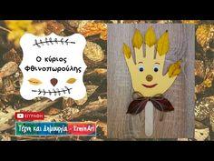 Φθινοπωρινή κατασκευή με φύλλα και τύπωμα παλάμης | Ο κύριος Φθινοπωρούλης | Autumn craft | DIY - YouTube Cover, Youtube, Books, Libros, Book, Book Illustrations, Youtubers, Youtube Movies, Libri