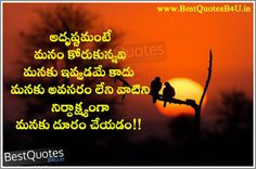 757 Best Telugu Quotes Images In 2019 Telugu Good Advice Hindus