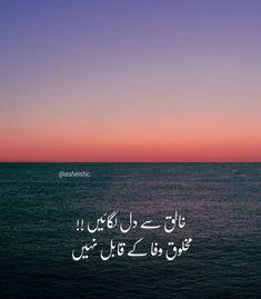 Best Quotes In Urdu, Poetry Quotes In Urdu, Urdu Poetry Romantic, Ali Quotes, Quran Quotes, Cute Quotes For Instagram, High Quotes, Feeling Hurt Quotes, Beautiful Quotes About Allah