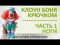 Клоун крючком // мастер-класс toyfabric - YouTube