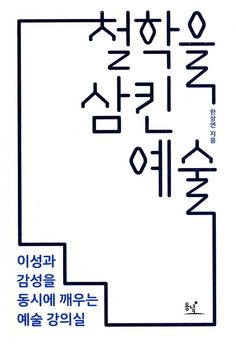 철학을 삼킨 예술 - Google 검색 Typo Poster, Poster Fonts, Book Cover Design, Book Design, Design Art, Visual Communication Design, Creative Artwork, Lettering Design, Editorial Design