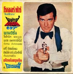 """Side 1 - Live and let die Side 2 - Fillet of soll Original 7"""" from Thailand 1970s Catalogue number : 195"""
