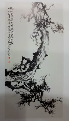 Japanese Ink Painting, Chinese Landscape Painting, Japan Painting, Chinese Painting, Chinese Art, Pine Tree Painting, Pine Tree Art, Bonsai Tree Tattoos, Tree Sketches