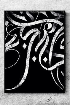 Calligraphy Drawing, Arabic Calligraphy Design, Calligraphy Print, Islamic Calligraphy, Calligraphy Alphabet, Graffiti Wall Art, Graffiti Alphabet, Hand Lettering Art, Islamic Art Pattern