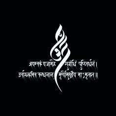 Maha Mrityunjaya Mantra #Shiva #Aum #Om #Hinduism #Mantra #Calligraphy #Devanagari #Sanskrit