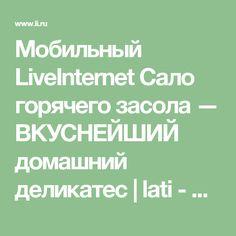 Мобильный LiveInternet Сало горячего засола — ВКУСНЕЙШИЙ домашний деликатеc | lati - Дневник lati |