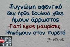 Ψήσιμοοοο!! Funny Greek Quotes, Sarcastic Quotes, Funny Quotes, Quotes Quotes, Favorite Quotes, Best Quotes, Funny Statuses, Clever Quotes, Funny Moments