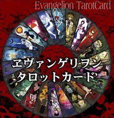 『新世紀エヴァンゲリオン』タロットカード:22種セット:フィギュア通販 キャラネット
