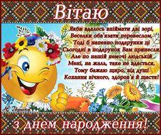 Поздравления на украинском языке прикольные для мужчин 784