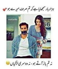 Funny Quotes In Urdu, Poetry Quotes In Urdu, Cute Funny Quotes, Love Poetry Urdu, My Poetry, Qoutes, Quran Quotes Love, Love Song Quotes, Love Husband Quotes