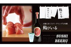 お寿司のための新しい日本酒発売!「鮨びぃる」 | roomie(ルーミー)