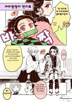 Chica Anime Manga, Otaku Anime, Anime Art, Hunter Anime, Demon Hunter, Mini Comic, Cartoon Crossovers, Another Anime, Dragon Slayer